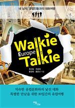 도서 이미지 - Walkie Talkie Europe(워키토키유럽) 1