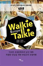 도서 이미지 - Walkie Talkie Europe(워키토키유럽) 2