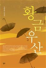 도서 이미지 - 황금우산