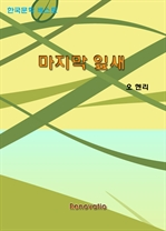 도서 이미지 - 마지막 잎새
