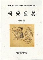도서 이미지 - 국궁교본
