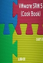 도서 이미지 - VMware SRM 5(CookBook)