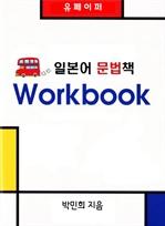 도서 이미지 - 일본어 문법 Work book
