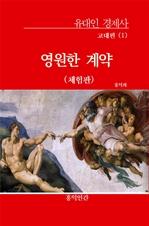 도서 이미지 - 〈유대인 경제사〉 고대편(1) - 영원한 계약
