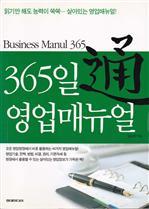 도서 이미지 - 365일 영업매뉴얼