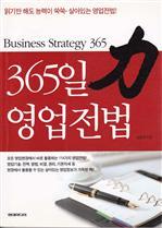 도서 이미지 - 365일 영업전법