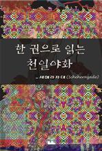 도서 이미지 - 한 권으로 읽는 천일야화