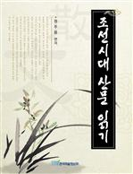 조선시대 산문 읽기