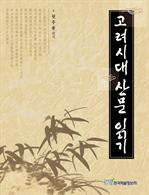 고려시대 산문 읽기