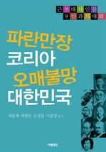 도서 이미지 - 파란만장 코리아 오매불망 대한민국