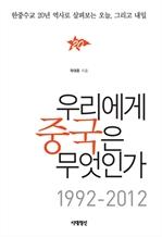 도서 이미지 - 우리에게 중국은 무엇인가 : 1992-2012 [체험판]