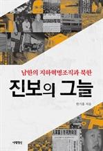 도서 이미지 - 진보의 그늘 : 남한의 지하혁명조직과 북한 [체험판]