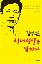 도서 이미지 - 김영환, 시대정신을 말하다 [체험판]