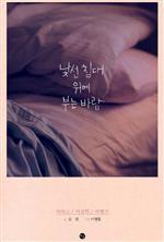 도서 이미지 - 낯선 침대 위에 부는 바람