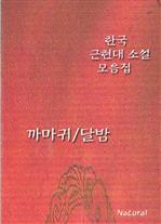도서 이미지 - 한국 근현대 소설 모음집 - 까마귀/달밤