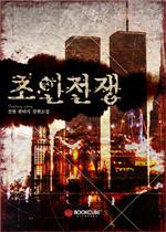 도서 이미지 - 초인전쟁