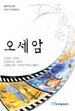 도서 이미지 - 영화로 배우는 한국어 오세암 (일본편)