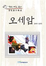 도서 이미지 - 영화로 배우는 한국어 오세암 (중국편)