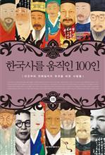도서 이미지 - 한국사를 움직인 100인 (체험판)