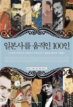 도서 이미지 - 일본사를 움직인 100인
