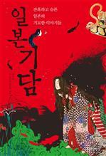 도서 이미지 - 일본기담