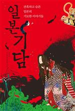 도서 이미지 - 일본기담 (체험판)
