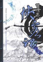 도서 이미지 - [합본] 협객혼 (전6권/완결)