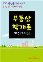 도서 이미지 - 2013 공인중개사 부동산학개론 핵심정리