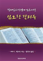 도서 이미지 - 킹제임스성경에 감추어진 심오한 진리들