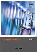 도서 이미지 - K 박사의 연구