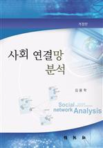 도서 이미지 - 사회 연결망 분석 (제3판)