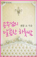 도서 이미지 - 공주님의 달콤한 하룻밤