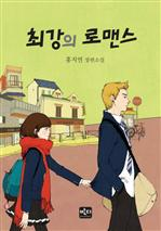 도서 이미지 - [합본] 최강의 로맨스 (전2권/완결)
