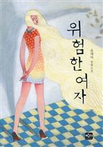 도서 이미지 - [합본] 위험한 여자 (전2권/완결)