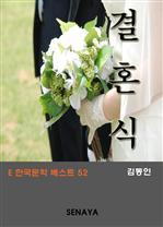 도서 이미지 - 결혼식