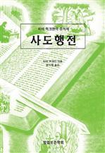 도서 이미지 - 피터 S. 럭크만의 주석서 〈사도행전〉