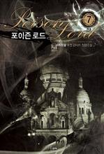 도서 이미지 - 포이즌 로드