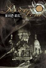 도서 이미지 - [합본] 포이즌 로드 (전7권/완결)