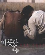 도서 이미지 - 따뜻한 슬픔