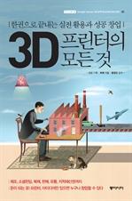 도서 이미지 - 3D 프린터의 모든 것 : 한권으로 끝내는 실전 활용과 성공 창업