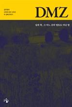 도서 이미지 - DMZ : 남과 북, 그 어느 곳의 영토도 아닌 땅