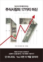 도서 이미지 - 주식시장의 17가지 미신 : 당신의 투자를 망치는