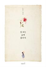 도서 이미지 - 꽃 피는 삶에 홀리다 : 손철주 에세이