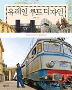 도서 이미지 - 유레일 루트 디자인 : 기차 타고 만나는 유럽의 참모습