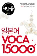 도서 이미지 - 시나공 일본어 VOCA 15000