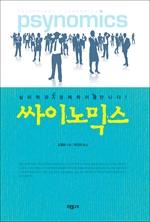 도서 이미지 - 싸이노믹스 : 심리학과 경제학이 만나다