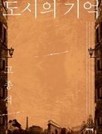 도서 이미지 - 도시의 기억