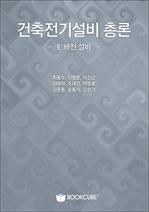 도서 이미지 - 건축전기설비 총론 - II. 배전 설비