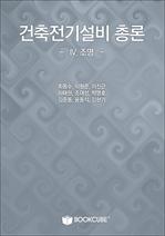 도서 이미지 - 건축전기설비 총론 - IV. 조명