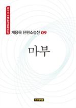 도서 이미지 - 계용묵 단편소설선 09: 마부